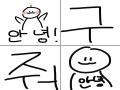 하연이에오.. : 하연이에오 ♥ 반가워용 !! 스케치판 ,sketchpan