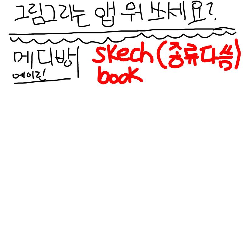 헿 : 헿 스케치판 ,sketchpan
