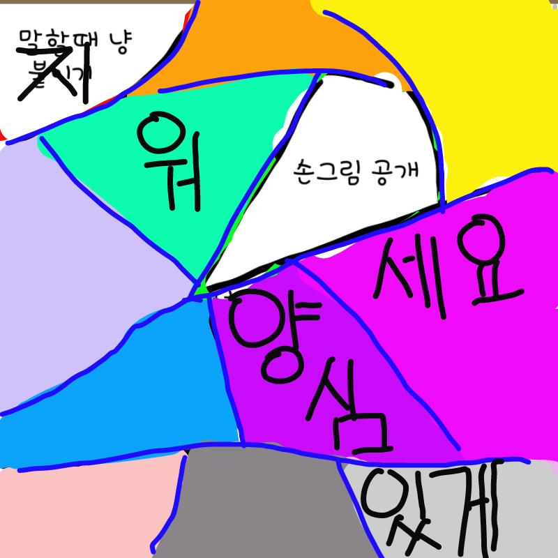 아라따냥~.. : 아라따냥~★ 스케치판 ,sketchpan