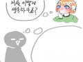 이거해주시.. : 이거해주시면 감사하겠네용♥ 스케치판 ,sketchpan