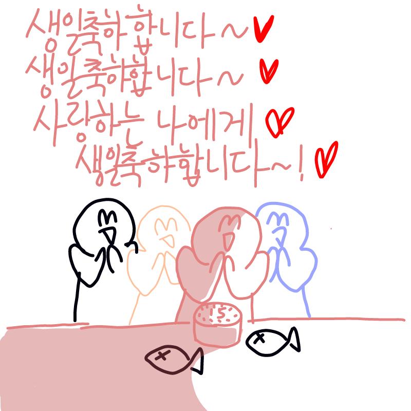 생일 축하.. : 생일 축하해! 나야!(?) 스케치판 ,sketchpan