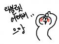 으앙 타블렛 : 으아아ㅏ아아앙 어려우어어어 스케치판 ,sketchpan