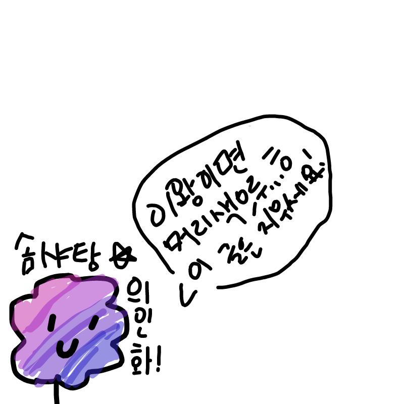 솜샤탕☆의.. : 솜샤탕☆의인화 (해줘용..♡) 스케치판 ,sketchpan