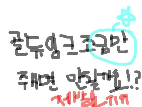 gold ink please~~ㅠㅠ : 골드잉크좀 주시면안될까요 스케치판 ,sketchpan