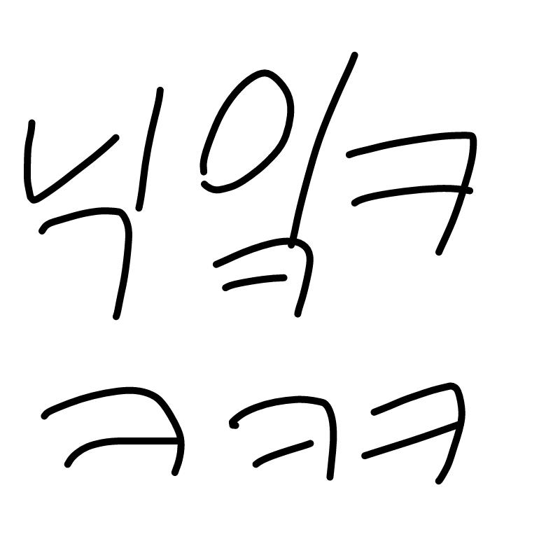이상햌ㅋㅋ.. : 이상햌ㅋㅋㅋㅋ 스케치판 ,sketchpan