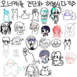 오홍홍 조.. : 오홍홍 조아용 , 스케치판,sketchpan,쫄랭j