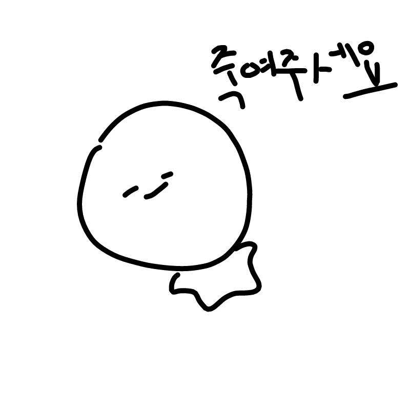 안아프게 .. : 안아프게 편하게 죽고싶어요 스케치판 ,sketchpan