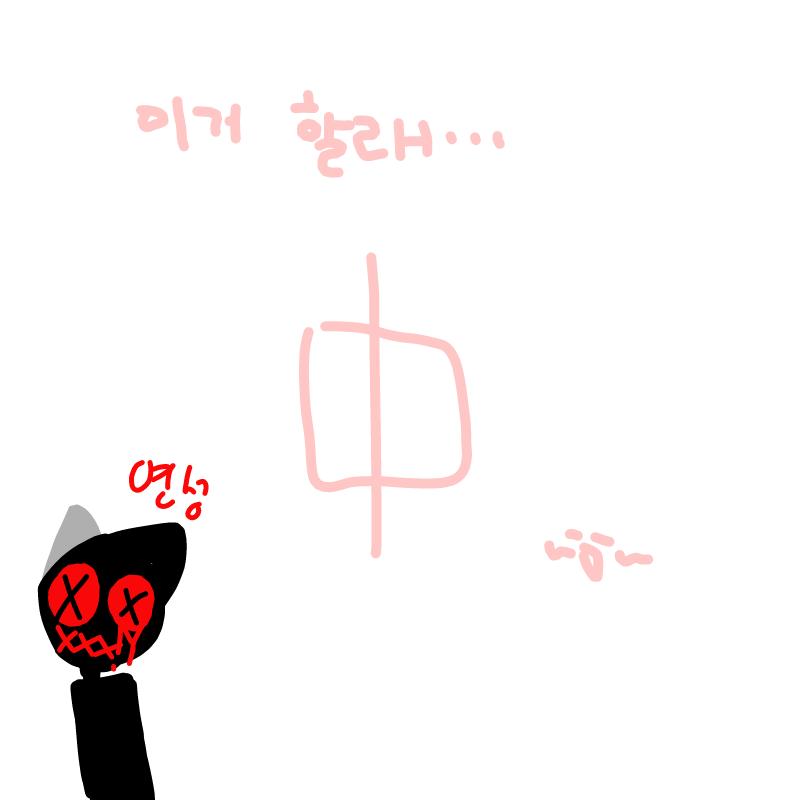 흫ㅎ 예전.. : 흫ㅎ 예전에 못했던거 스케치판 ,sketchpan
