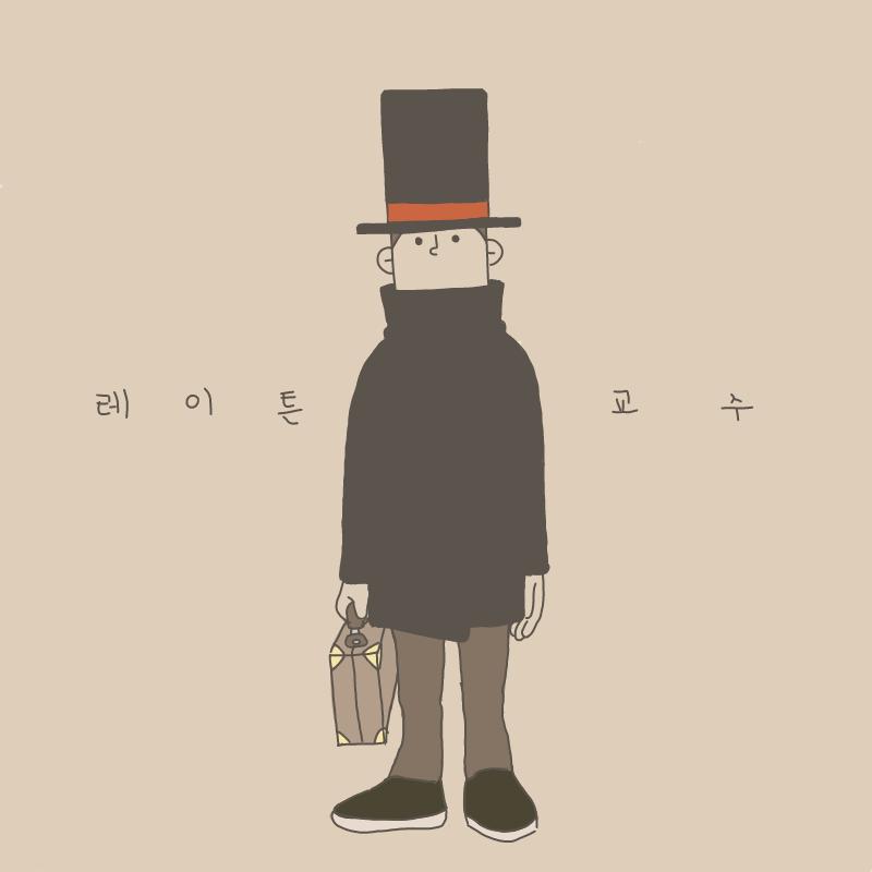 [ 레이튼 .. : [ 레이튼 교수 ] 힘들다.. 스케치판 ,sketchpan