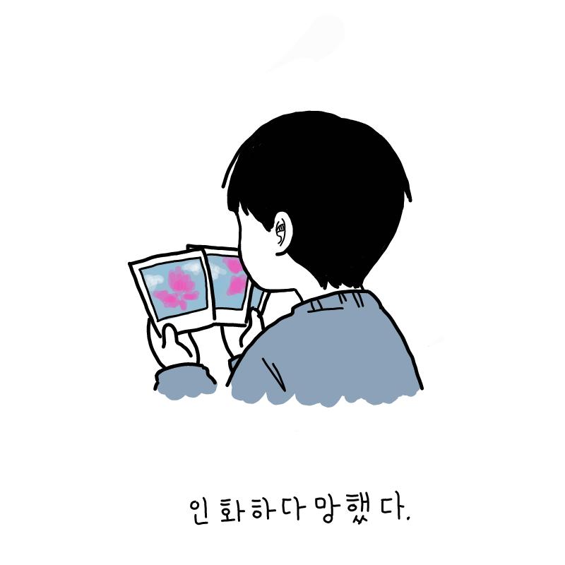 실망한 K.. : 실망한 K군 스케치판 ,sketchpan