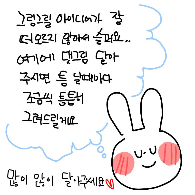 [ 리퀘 ] : [ 리퀘 ] 스케치판 ,sketchpan