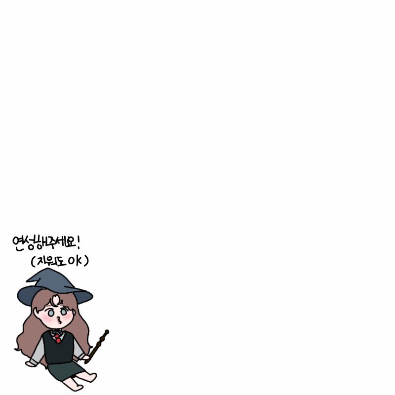 키먕님 마.. : 키먕님 마법사자캐 웬디!마니 연성해주세요 흐흐 스케치판 ,sketchpan