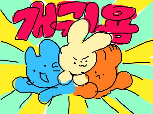 개귀엽다 : 졸라기엽다 스케치판 ,sketchpan