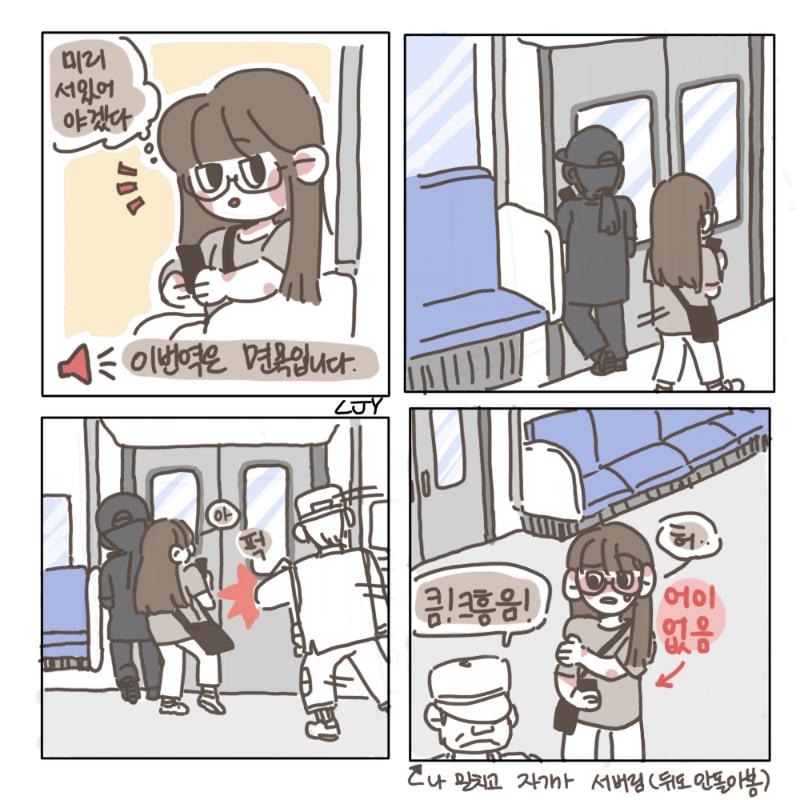 어제 지하.. : 어제 지하철에서 있던 일 스케치판 ,sketchpan