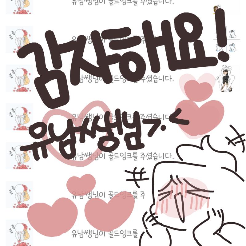(つo̴̶̷̥ : (つo̴̶̷̥᷅﹏o̴̶̷̥)づ♥♥♥ 스케치판 ,sketchpan