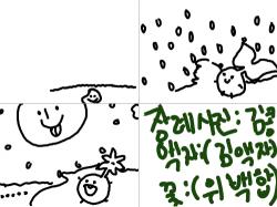 콩의일생 : 콩의최후, 그의죽음에대한의문. , 스케치판,sketchpan,양념치킨