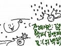 콩의일생 : 콩의최후, 그의죽음에대한의문. 스케치판 ,sketchpan