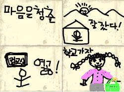 일광 이수연 : 영화만들기 , 스케치판,sketchpan,한송이77