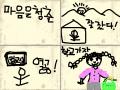 일광 이수연 : 영화만들기 스케치판 ,sketchpan