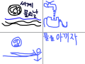 일광 장동규 : 세계물의날 스케치판 ,sketchpan