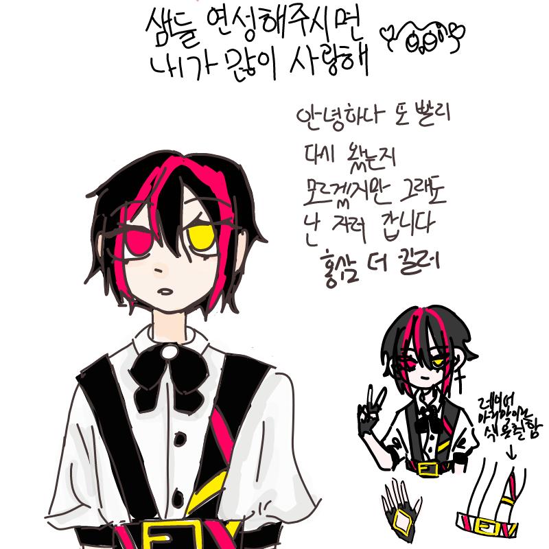 홍삼 더 킬.. : 홍삼 더 킬러 스케치판 ,sketchpan