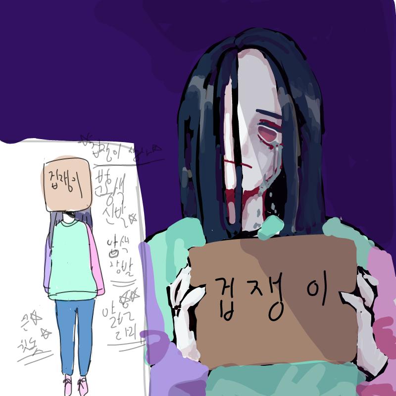 겁쟁이 겁.. : 겁쟁이 겁쟁ㅇ이 겁쟁이 너 없이 난 아무것도 모르는 겁쟁이ㅣ 스케치판 ,sketchpan
