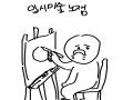 사실 아직.. : 사실 아직도 구멍뚫린 연필길이 막대기의 정체를 몰라요 스케치판 ,sketchpan