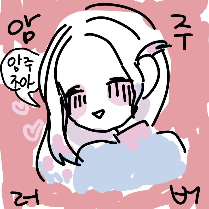 갑연이 최.. : 갑연이 최고이뻐 스케치판 ,sketchpan