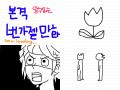 알수없는 번가젤만화! : 1시간동안 마우스로 끄적였어요 덧글점 ㅠㅠㅠㅠ 스케치판 ,sketchpan