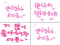 망개애유~♥ : 망개애유~♥ 스케치판 ,sketchpan