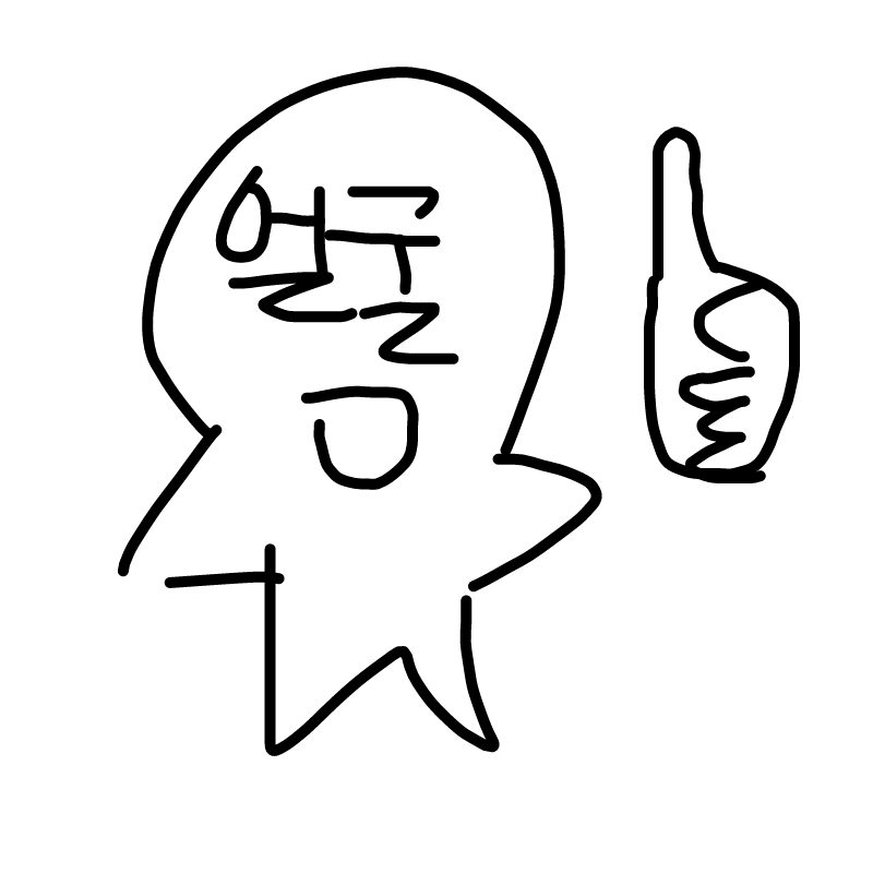 good : good 스케치판 ,sketchpan
