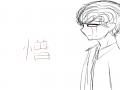 憎 : 憎 스케치판 ,sketchpan