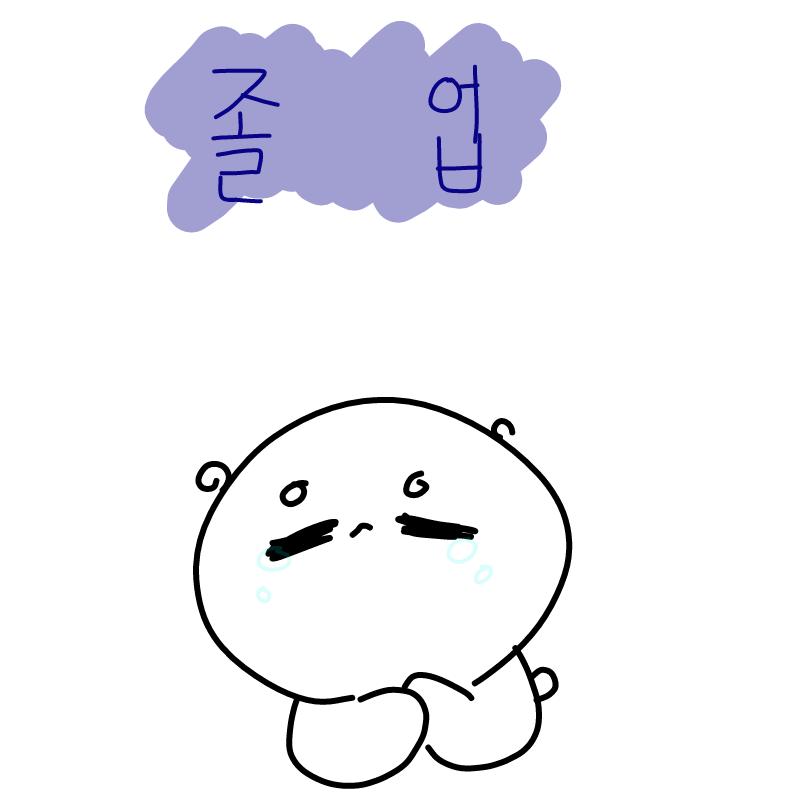 내일 졸업 .. : 내일 졸업 이에요...ㅜㅜ 스케치판 ,sketchpan