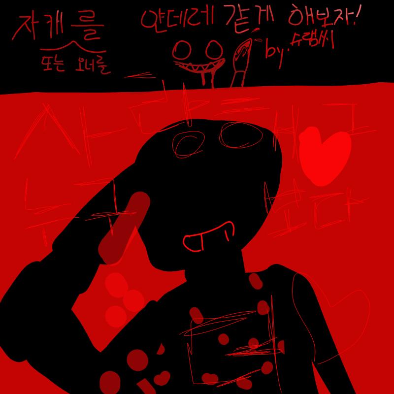 학교가기 .. : 학교가기 전에 그리고 가야디~ 스케치판 ,sketchpan