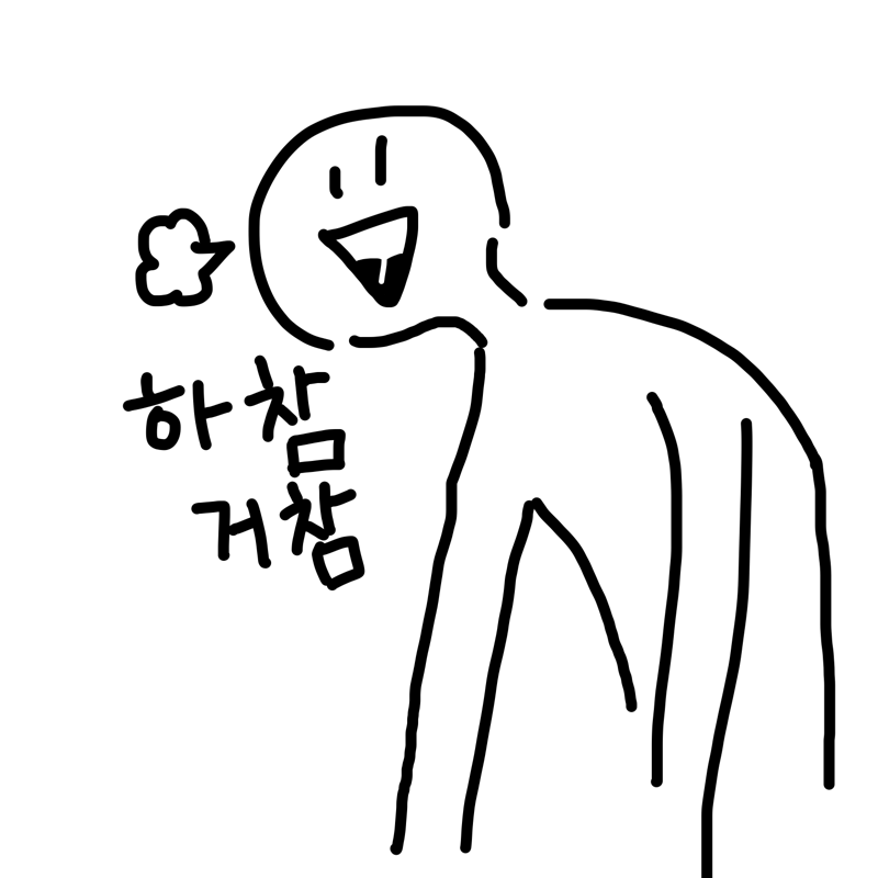 슈스를 덕.. : 슈스를 덕질하다보면 참 난 세상에서 아무런 존재가 아니구나 싶다 스케치판 ,sketchpan