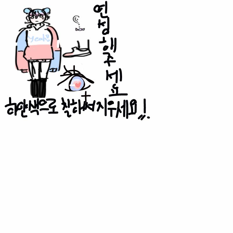 글씨랑 눈.. : 글씨랑 눈은 그냥지울수있고 나머지는 하얀색으로 지워야해요,, 연성해주세요ㅜㅜ!! 스케치판 ,sketchpan