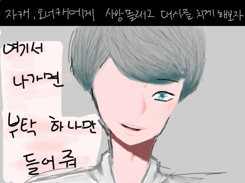 """""""나랑 사귀.. : 나랑 사귀어줄래? 스케치판 ,sketchpan"""