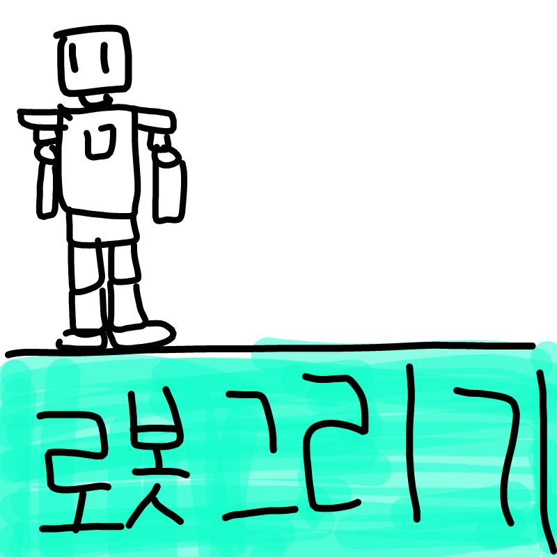 로봇 그리.. : 로봇 그리기 스케치판 ,sketchpan
