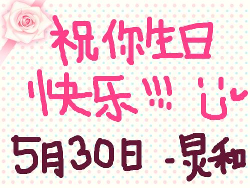 중국어생일축하 : 진짜진짜축하해 스케치판 ,sketchpan