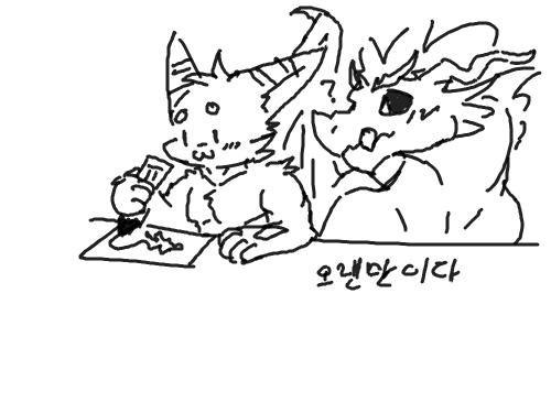오랜만이네요 : 오랜만에 와봅니다 스케치판 ,sketchpan