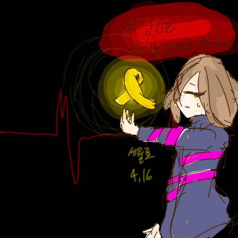 잊지않겠습.. : 잊지않겠습니다 스케치판 ,sketchpan