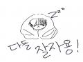 자러감당 : 자러감당 스케치판 ,sketchpan
