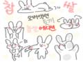 오버액션 .. : 오버액션 토끼의 말랑거리는 볼살컨셉으로 찹쌀떡 오버액션토끼 나왔음 좋겠다.. (아래에 함정이 있어!) 스케치판 ,sketchpan