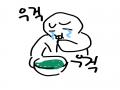 마싯다...! .. : 마싯다...! 나밖에 안먹는것 같지만...! 스케치판 ,sketchpan