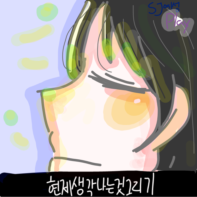 Play 앨범-.. : Play 앨범-예성 스케치판 ,sketchpan