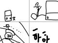 만화그렌드호러1회 : 그냥그럼 스케치판 ,sketchpan