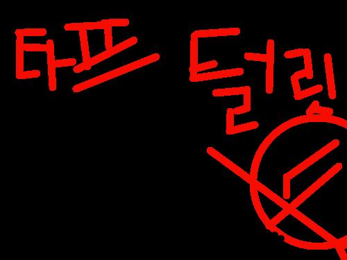 타프털릿9화 : 끝~~~~~~~~~~~~~~~헉헏 스케치판 ,sketchpan