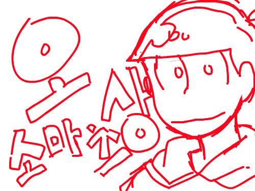오소마츠 : 선따다가 망쳐서 포기.. 스케치판 ,sketchpan