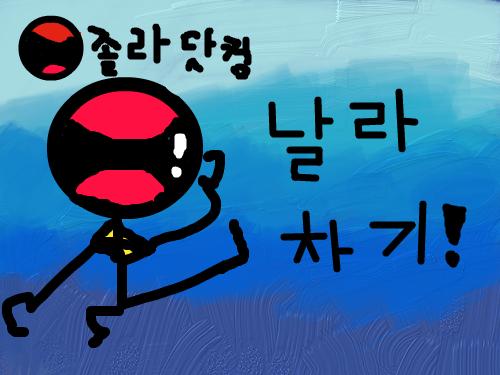 졸라맨 : 졸라맨이 날라차기 하는 모습 스케치판 ,sketchpan