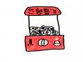 인형뽑기 : 인형뽑기 스케치판 ,sketchpan